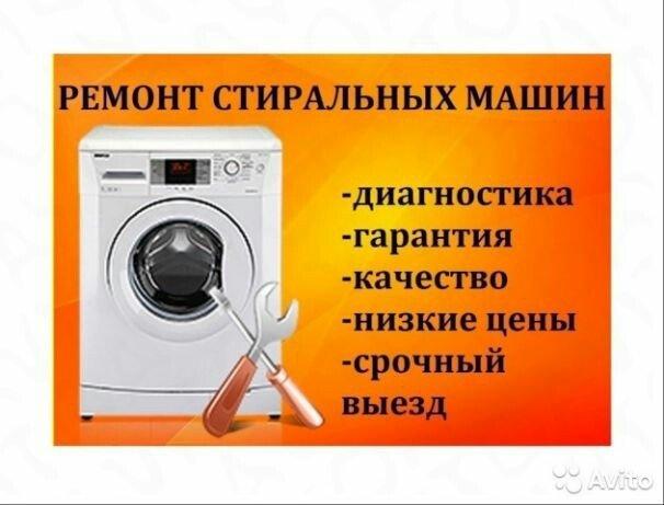 Ремонт стиральных машин у вас на дома гарантия до 3 года. Photo 0