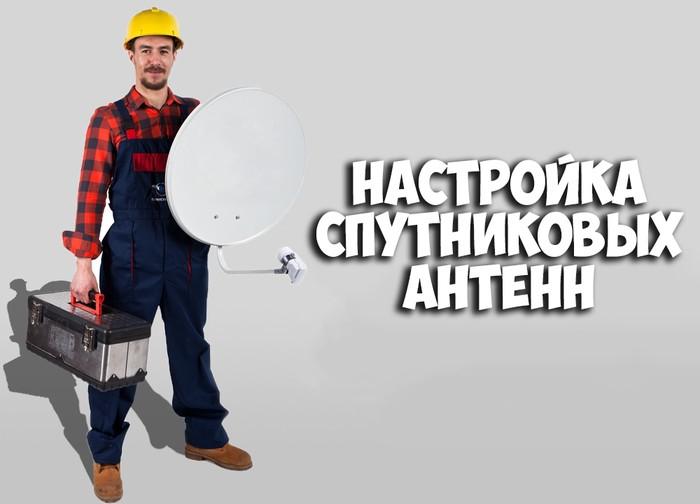 Установка и настройка спутниковых антенн  в Душанбе