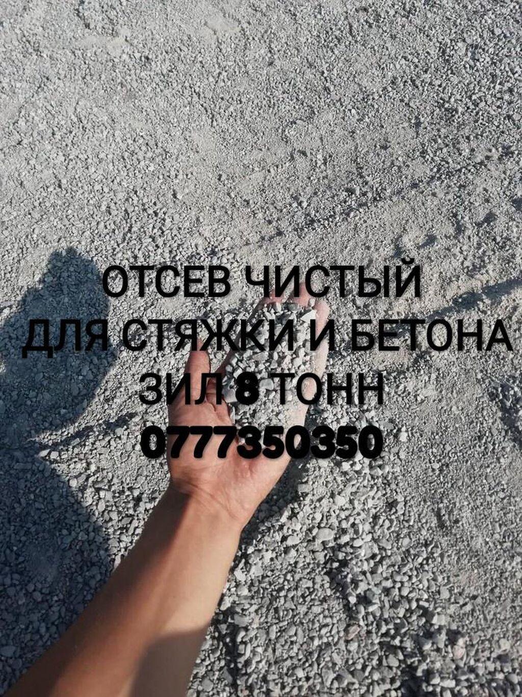Другие сыпучие материалы - Ленинское: Отсев чистый для бетона и стяжки