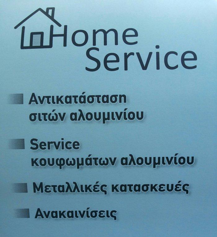 επισκευή ή αντικατάσταση κουφωμάτων αλουμινίου και σιδήρου, ανακαινίσε σε Αθήνα