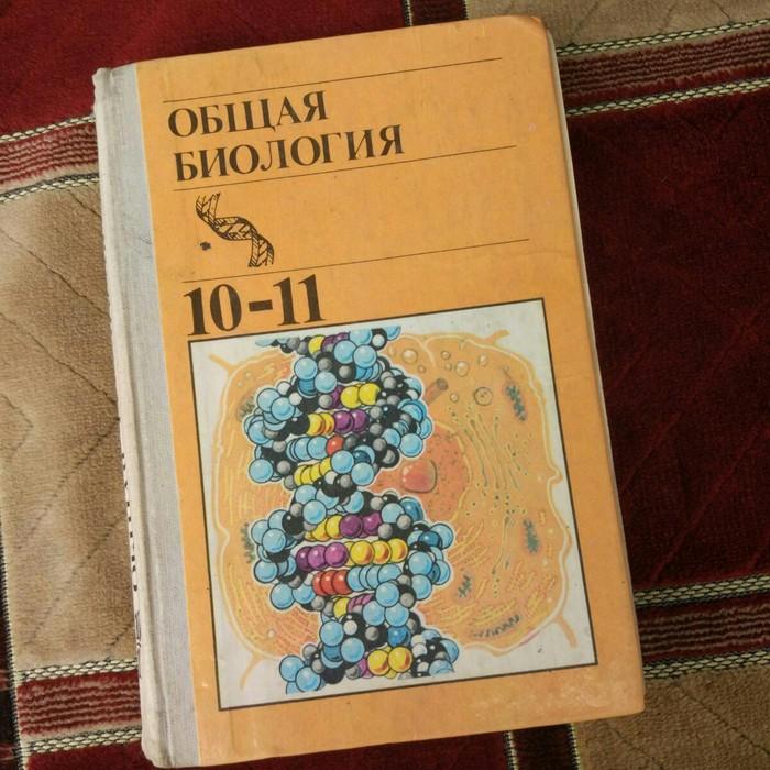 Учебник по Биологии за 10-11класс. Photo 0
