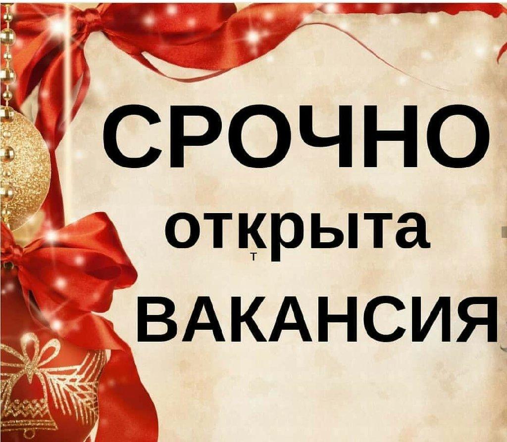 КЫЗДАРГА ЖУМУШ БЕРЕБИЗ