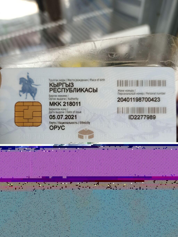 Нашли паспорт | Объявление создано 29 Июль 2021 09:08:02: Нашли паспорт
