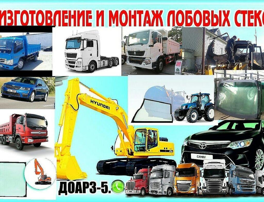 Изготовление лобовие стекло для всех видов транспорта и техники по: Изготовление лобовие стекло для всех видов транспорта и техники по