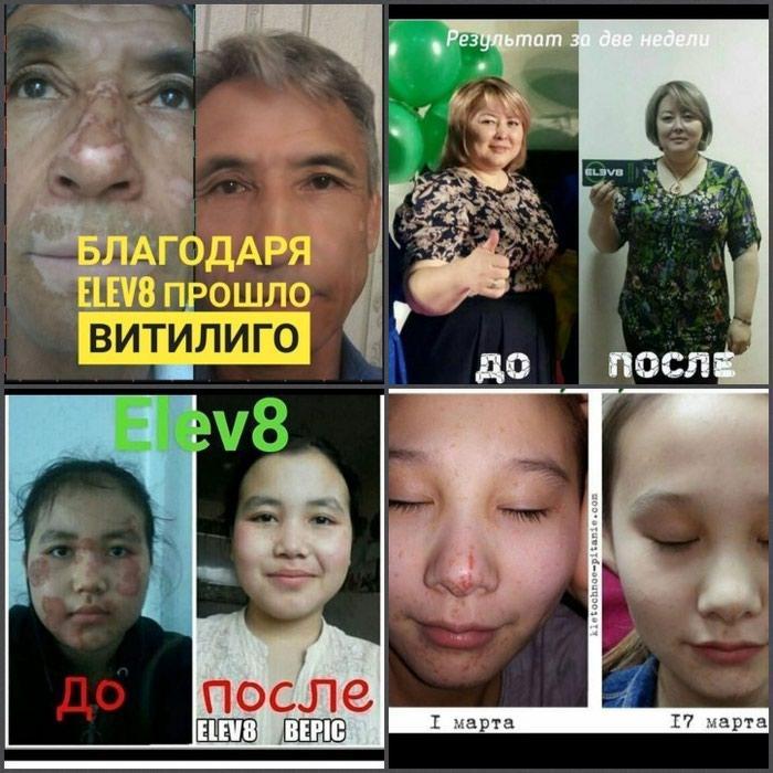 ЕЛЕФ8 профилактика 700 заболеваний..мощный витаминный микс!звоните. Photo 0