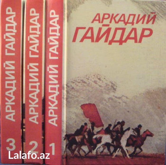 Bakı şəhərində Аркадий Гайдар, 3-х томник. Состояние книг