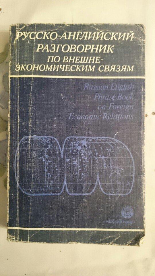 Bakı şəhərində Русско - английский разговорник по внешне - экономическим связям