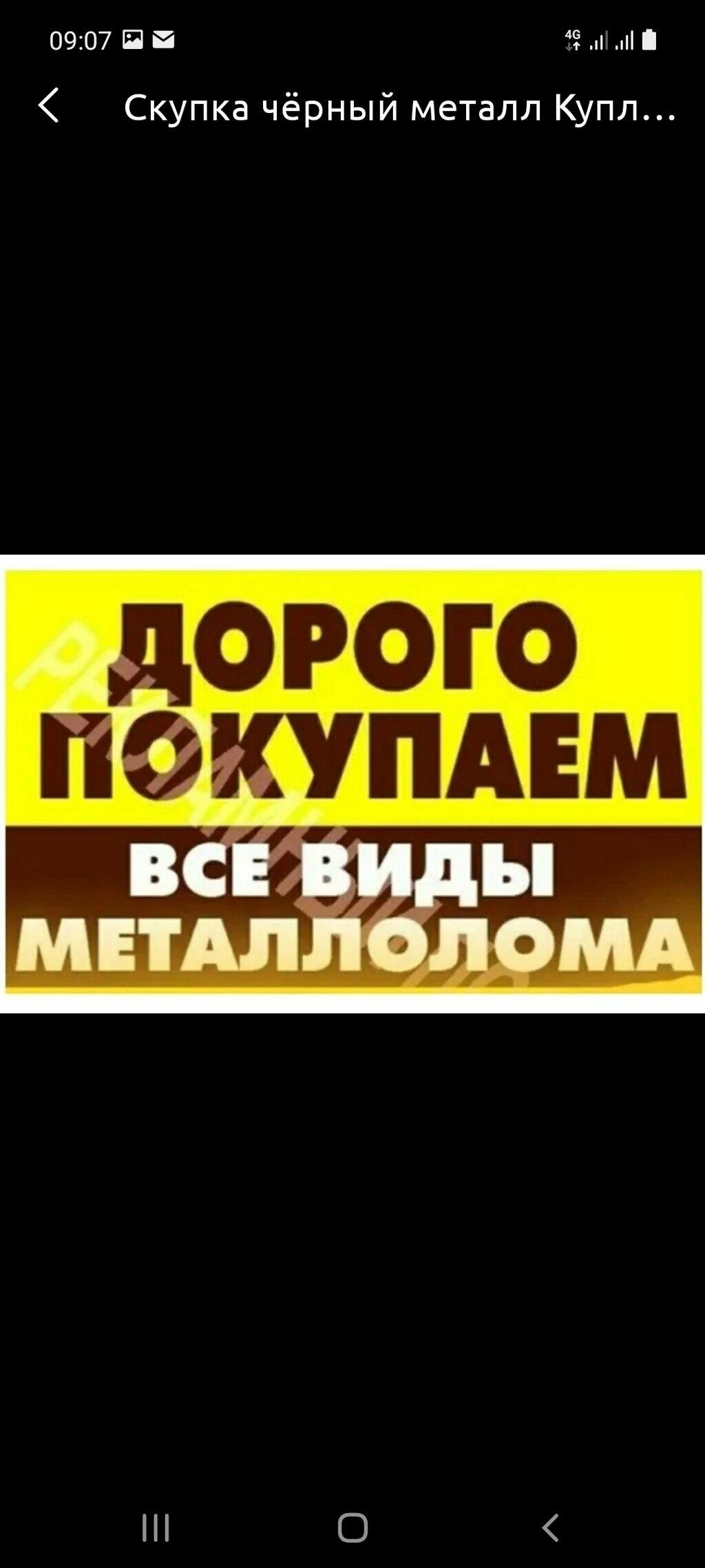 Скупка металл дорого самовывоз## бишкек база##металль чоный## | Объявление создано 11 Сентябрь 2021 03:08:39 | СКУПКА ЧЕРНОГО МЕТАЛЛА: Скупка металл дорого самовывоз## бишкек база##металль чоный##