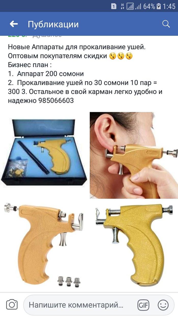 Аппарат для прокаливание ушей . Photo 0