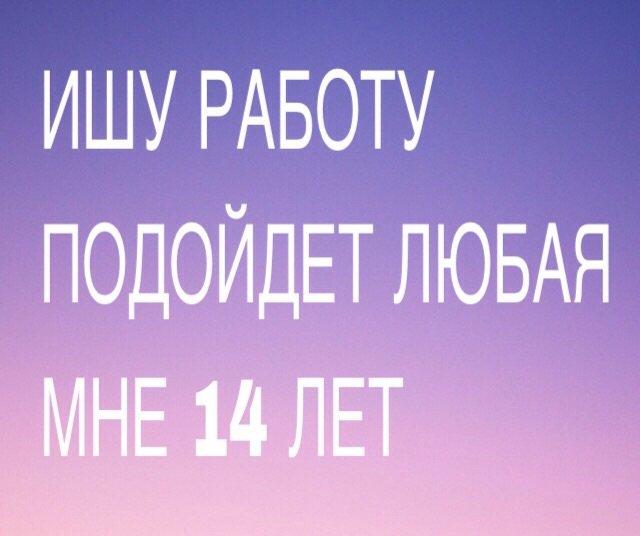 Нужна работа.(любая)Оплата любаЯ.Живу в Бишкеке. Photo 0