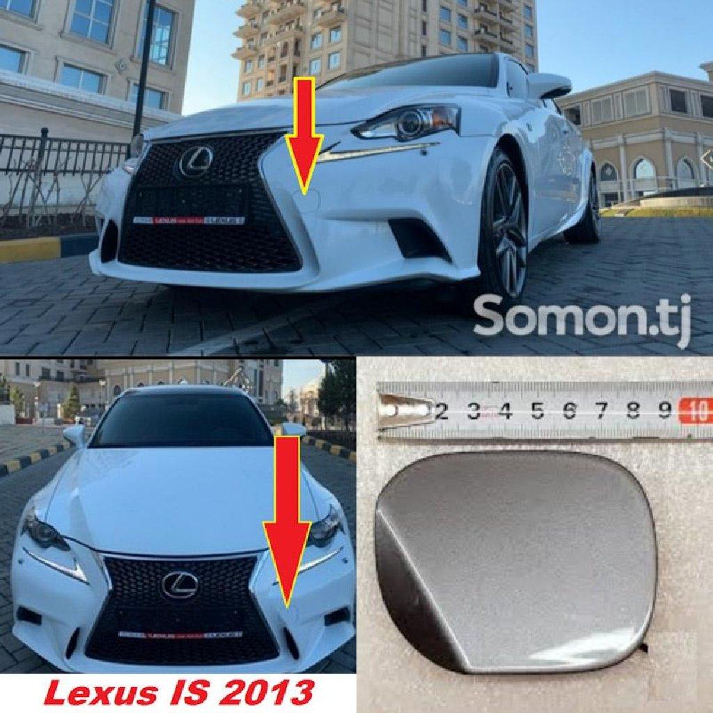 Буксировочная заглушка от Lexus IS 2013-2016