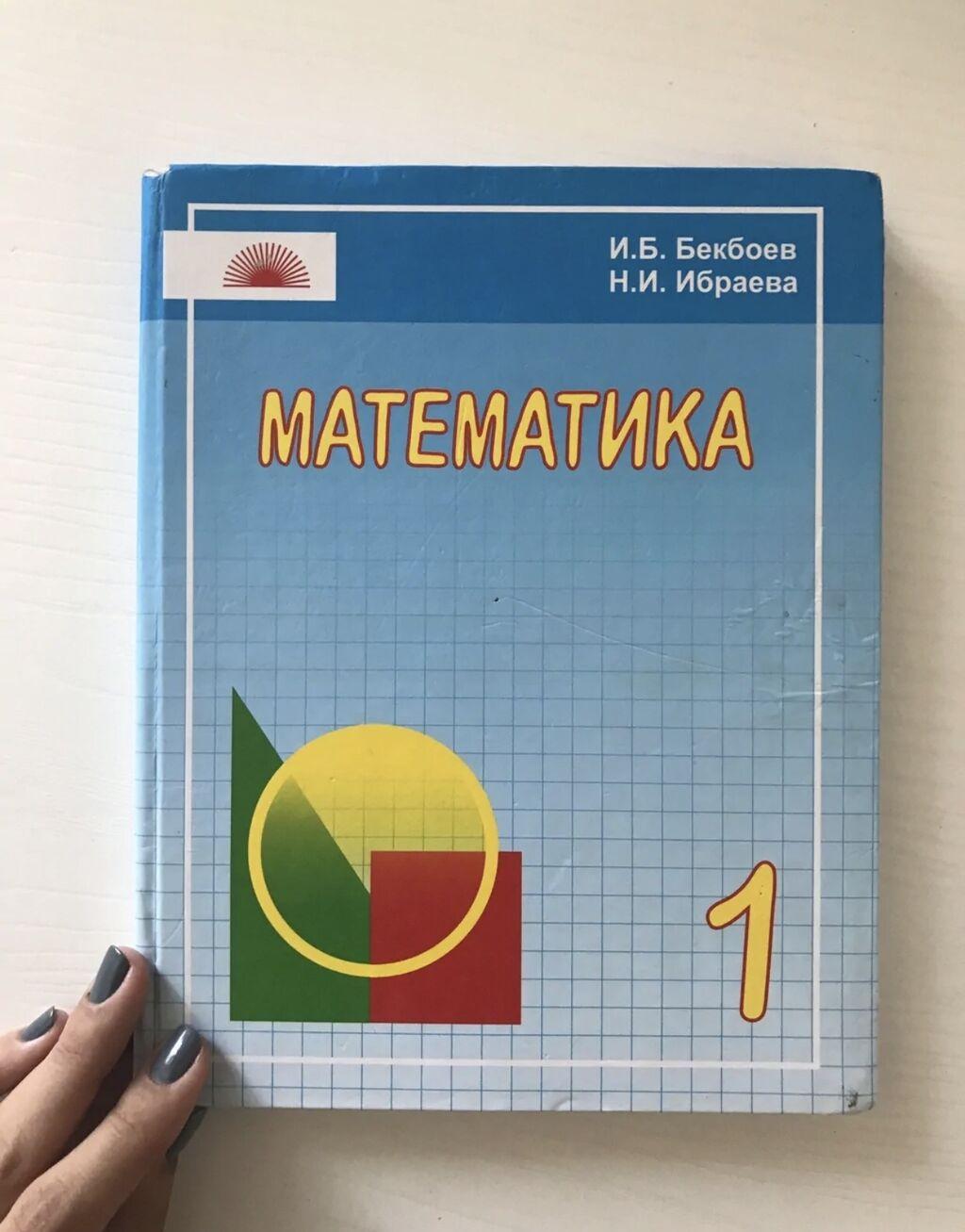 Математика 1класс КНИГА и.б. бекбоев и.н. ибраева: Математика 1класс КНИГА и.б. бекбоев и.н. ибраева