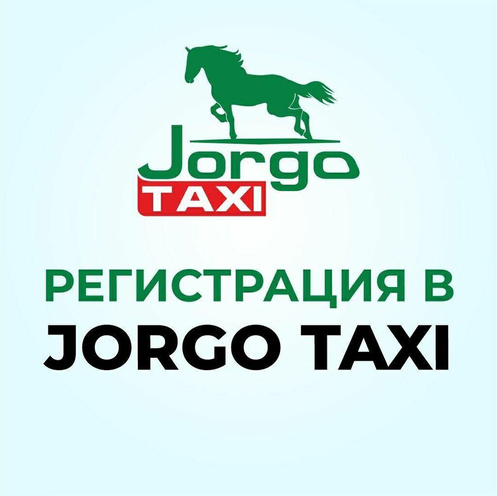Водитель такси. С личным транспортом. (B): Водитель такси. С личным транспортом. (B)