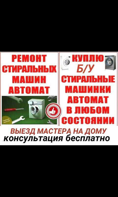 Ремонт и обслуживание покупка и продажа б/у стиральные машинки автомат. Photo 0