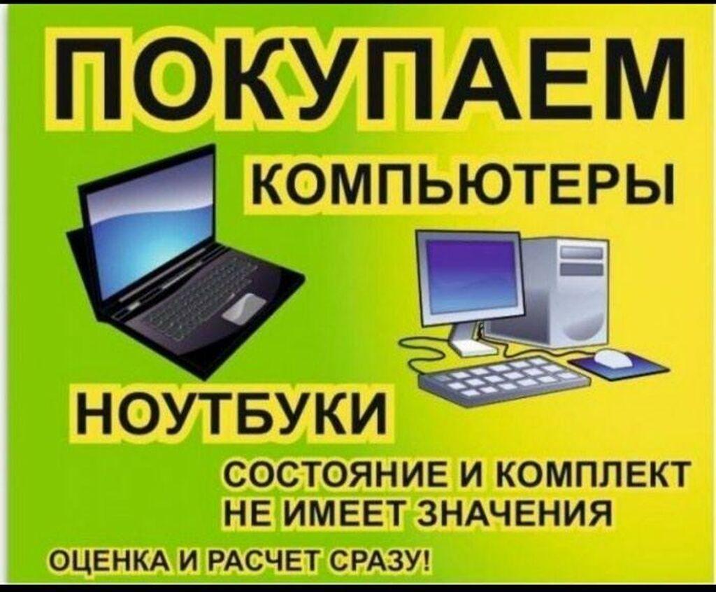 Куплю ноутбуки, компьютеры, ультрабуки, нетбуки, мониторы, принтеры, (только черно-белые), жёсткие диски и другие комплектующие