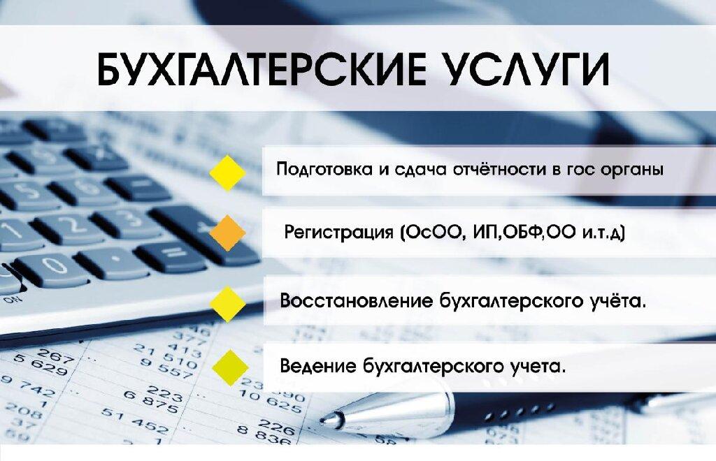 Бухгалтерские и юридические услуги ижевск бухгалтерский и налоговый учет в услугах 2013