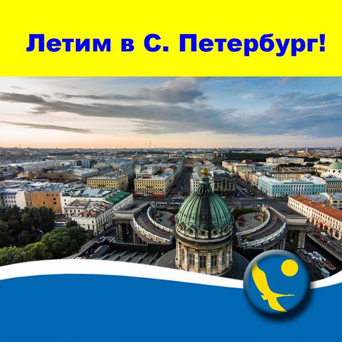 Санкт-Петербург авиабилеты на декабрь. Photo 0