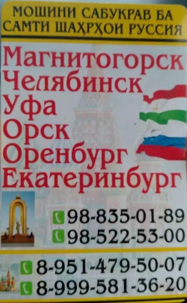 Услуги такси ТаджикистанРОССИЯ. Photo 0