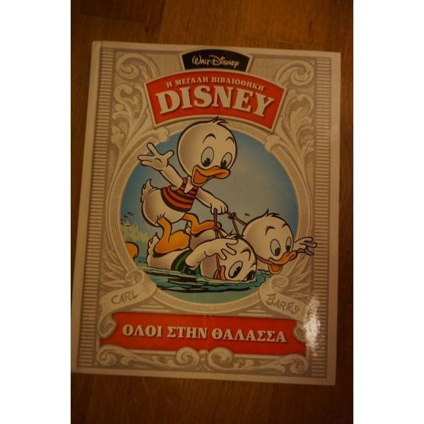 Disney βιβλιο . Photo 0