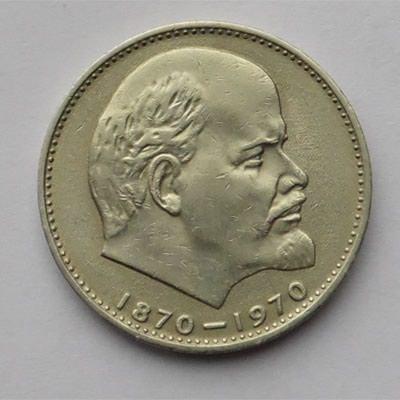 Bakı şəhərində 1 рубль 1870 1970 ленин