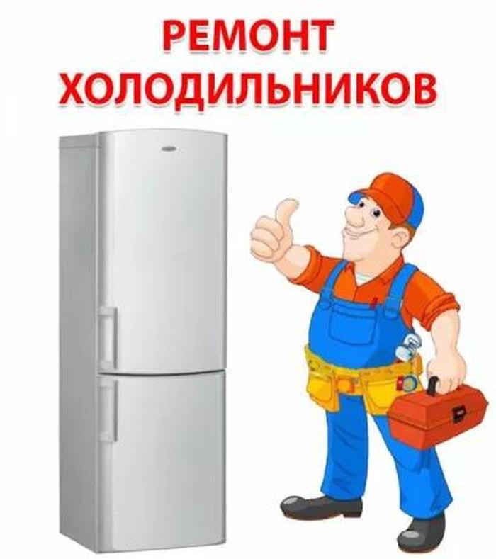 Ремонт холодильников на дому.гарантия.качество.стаж 17 лет