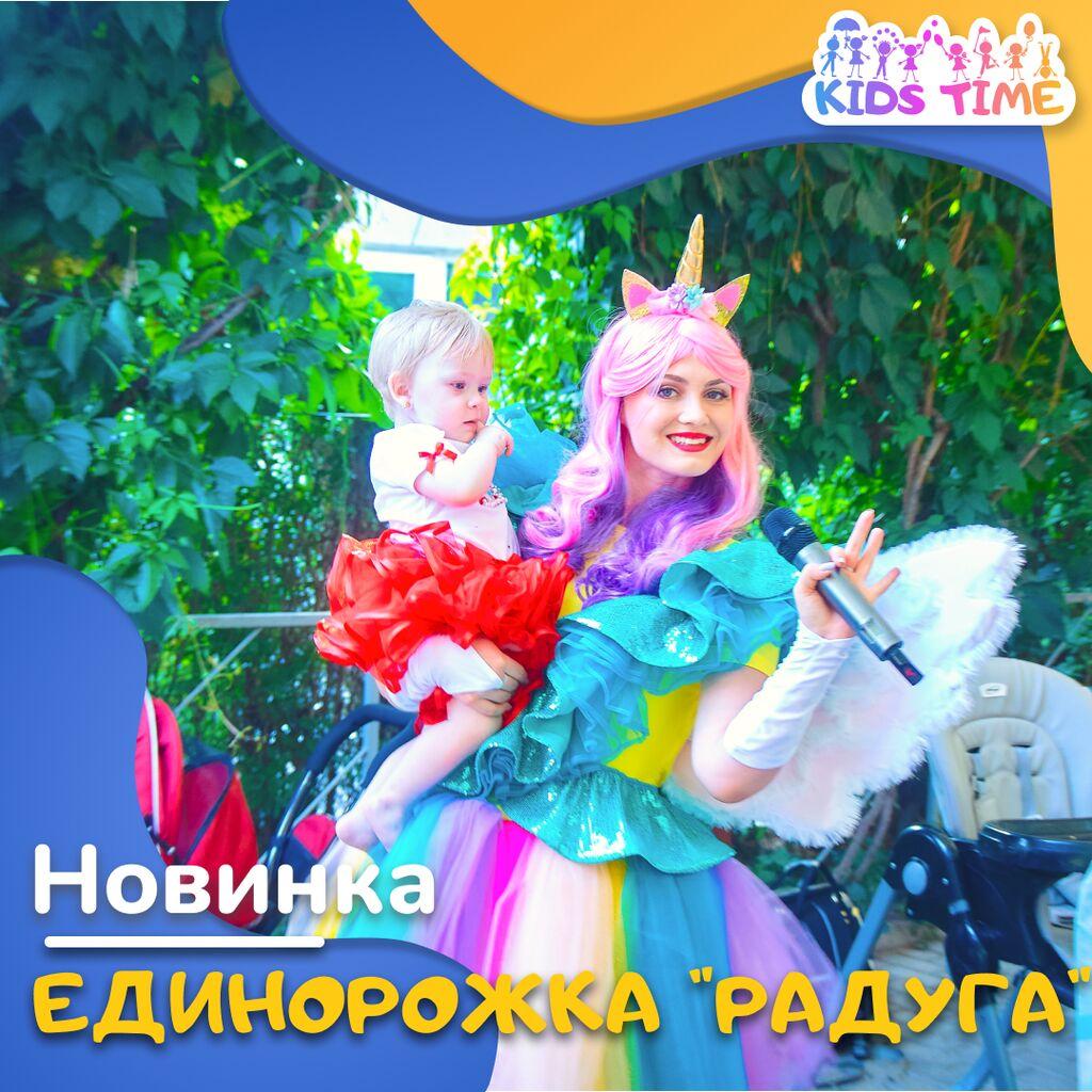 Организация мероприятий - Бишкек: Организация мероприятий   Гелевые шары, Ведущий, тамада, Аниматоры