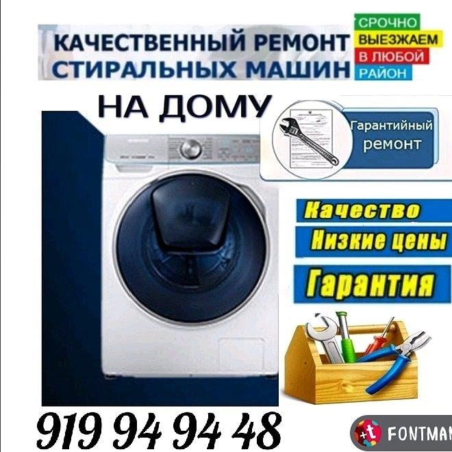 Мастер по Ремонту Стиральных МАШИН 919 94 94 48 в Душанбе