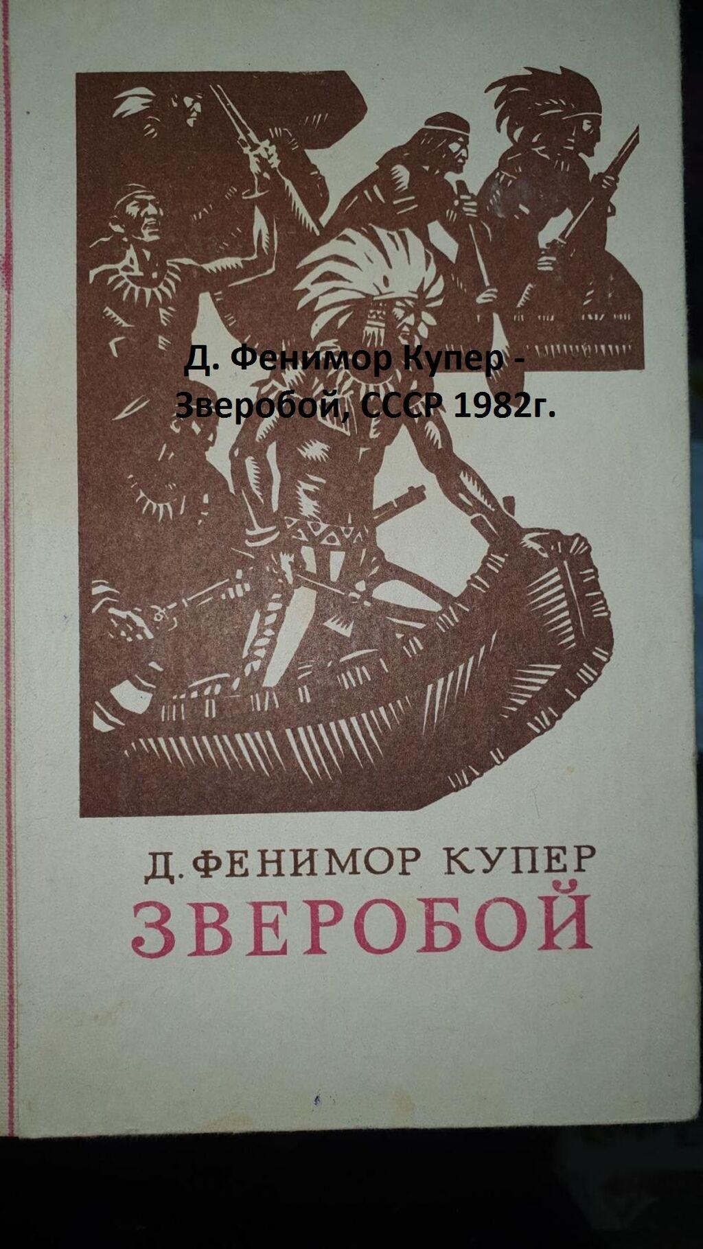 Д. Фенимор Купер - Зверобой, СССР 1982г.   (Whatsapp): Д. Фенимор Купер - Зверобой, СССР 1982г.   (Whatsapp)