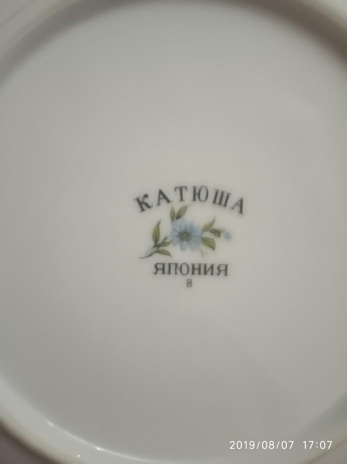 Набор тарелок 6шт,Япония. Цена за набор.. Photo 2