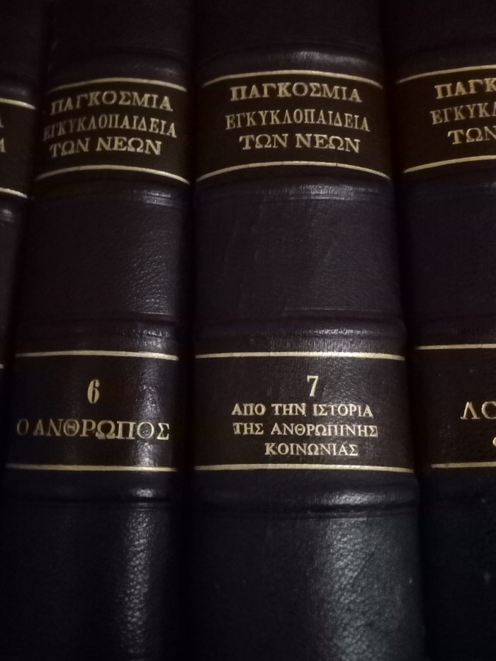 Δερματόδετοι 10 τόμοι Παγκόσμια Εγκυκλοπαίδεια των νέων για συλλέκτες. Photo 0