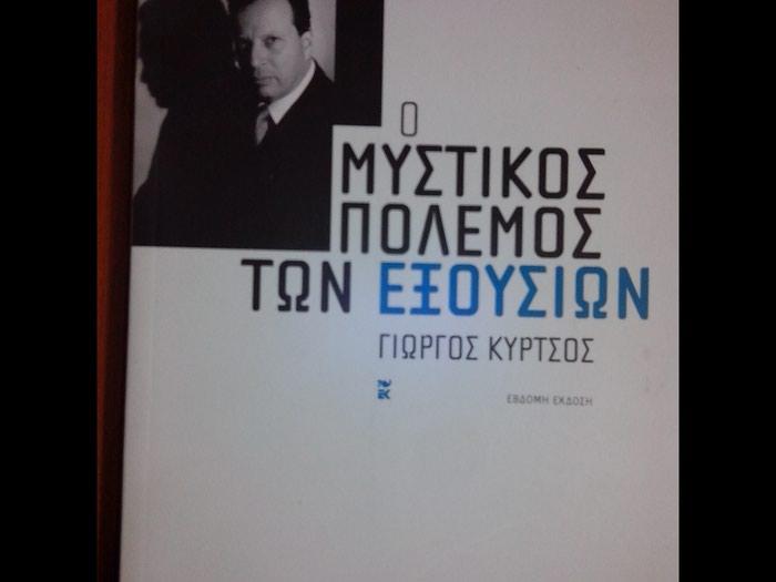 Βιβλία, περιοδικά, CDs, DVDs - Κεντρική Θεσσαλονίκη: ''Ο μυστικος πολεμος των εξουσιων'' σε αριστη κατασταση