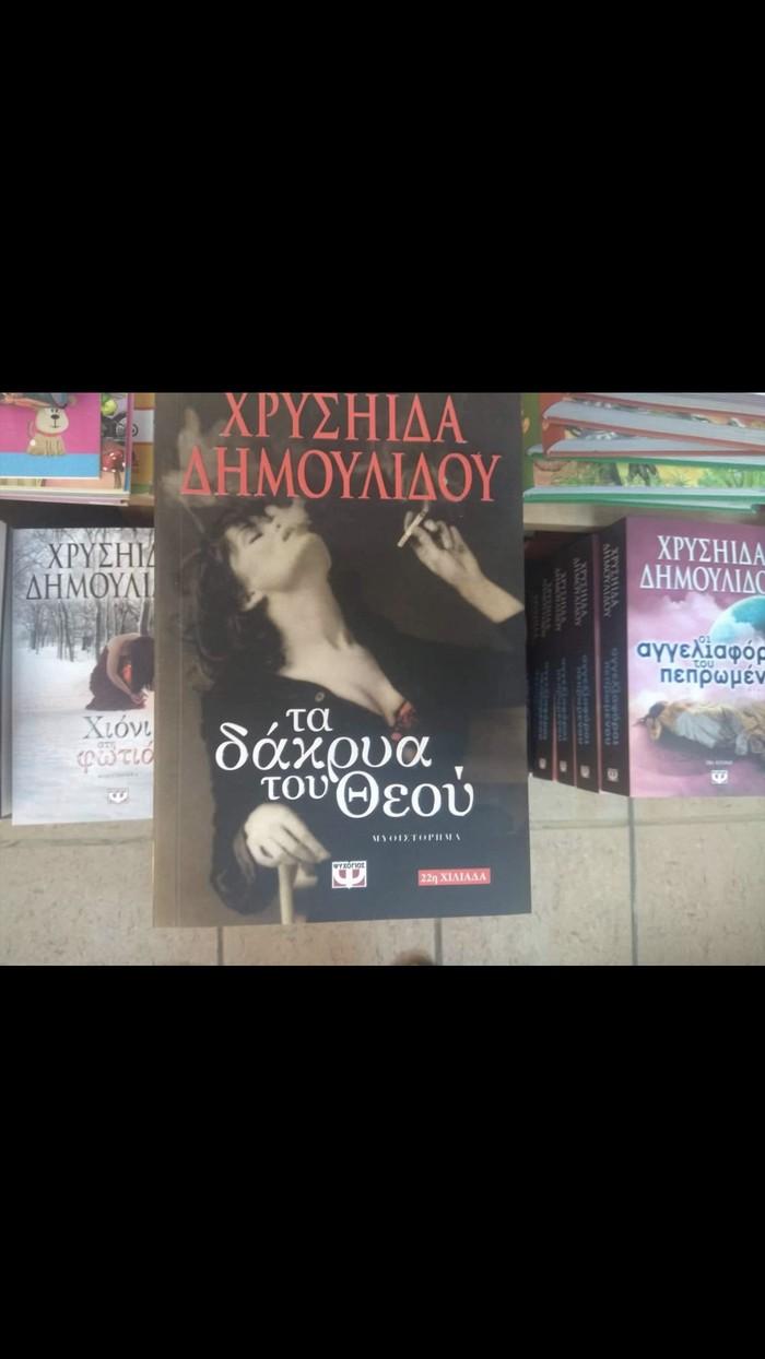 Μη μεταχειρισμενα βιβλια σε διαφορες προσιτες τιμες . Photo 4