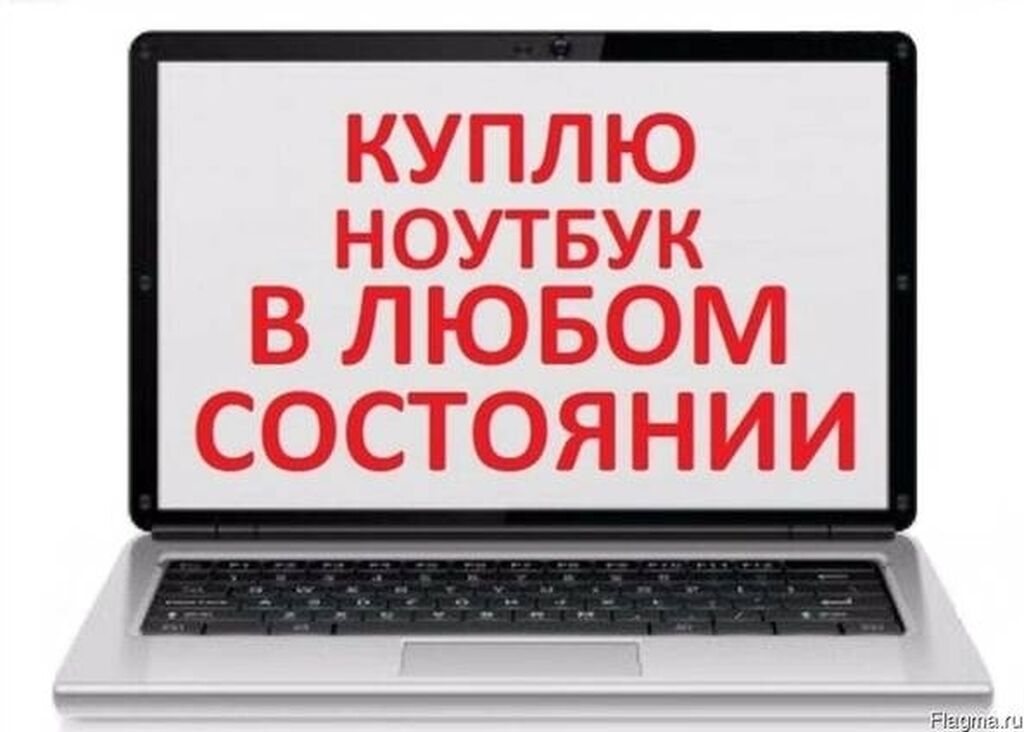 Срочно куплю ноутбук для онлайн обучения | Объявление создано 05 Сентябрь 2020 07:20:14 | ACER: Срочно куплю ноутбук для онлайн обучения