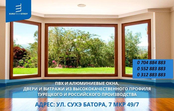 пвх и алюминиевые окна, двери и витражи из высококачественного в Бишкек