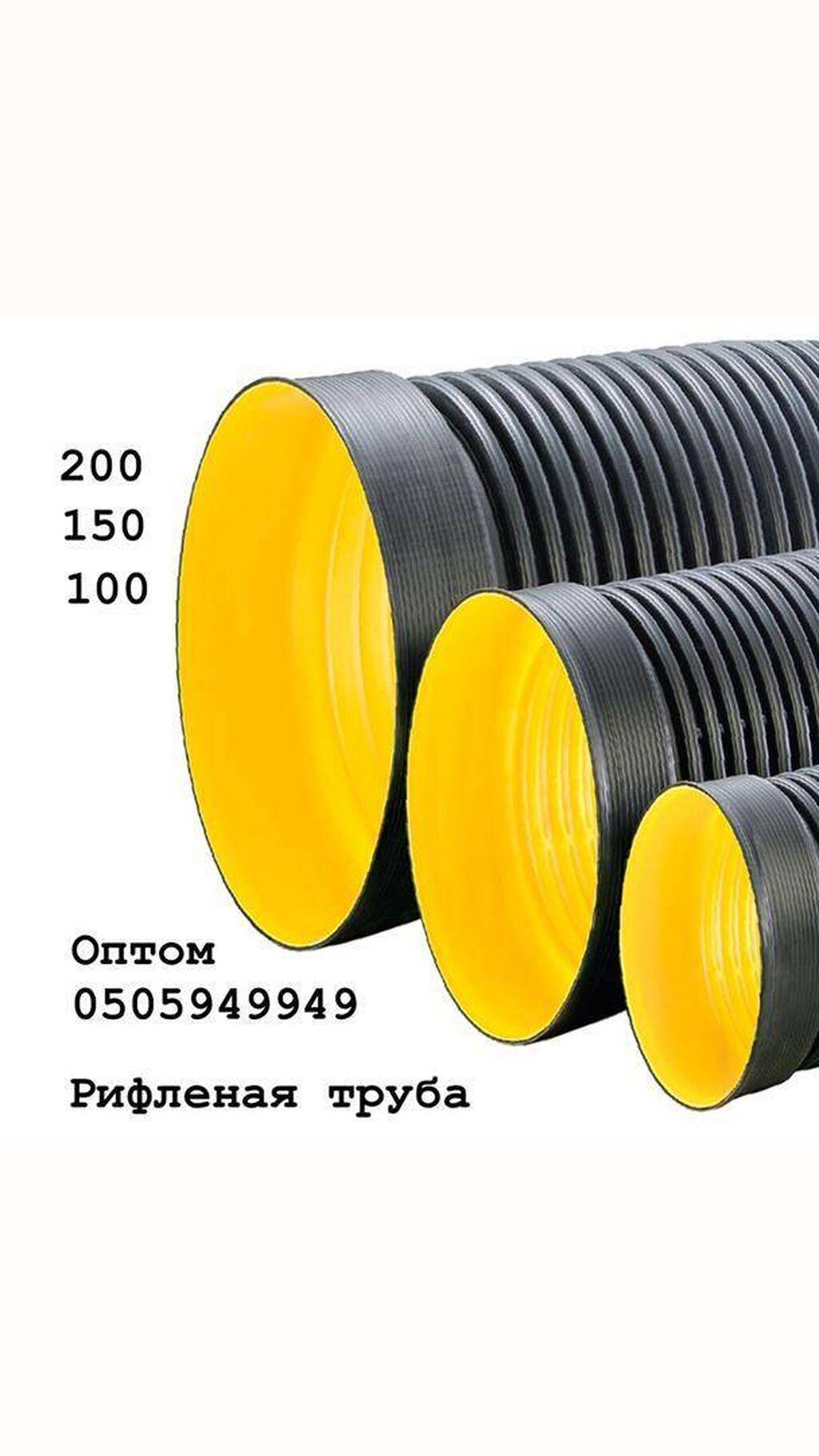 Рифленые трубы  ОПТОМ  Канализация | Объявление создано 05 Август 2021 02:59:17: Рифленые трубы  ОПТОМ  Канализация
