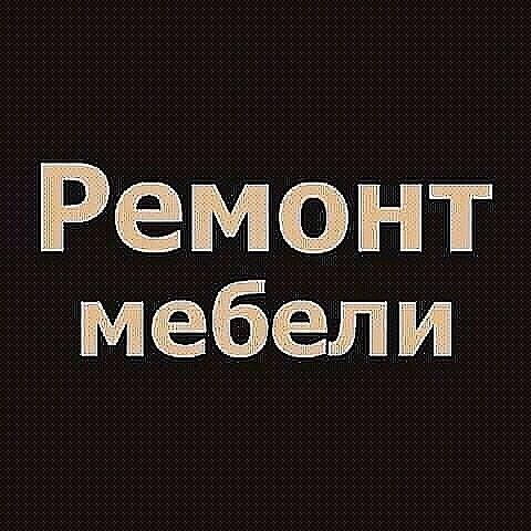 РЕМОНТ МЕБЕЛИ.907-99-30-30 в Душанбе
