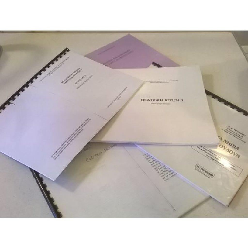 9 βιβλία πανεπιστημίου για νηπιαγωγούς