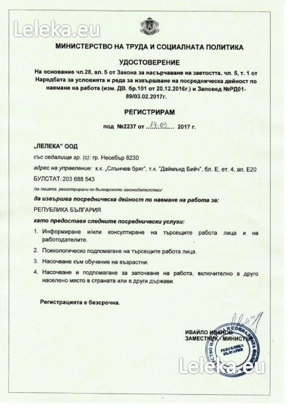 Сезон 2020 в Болгарии