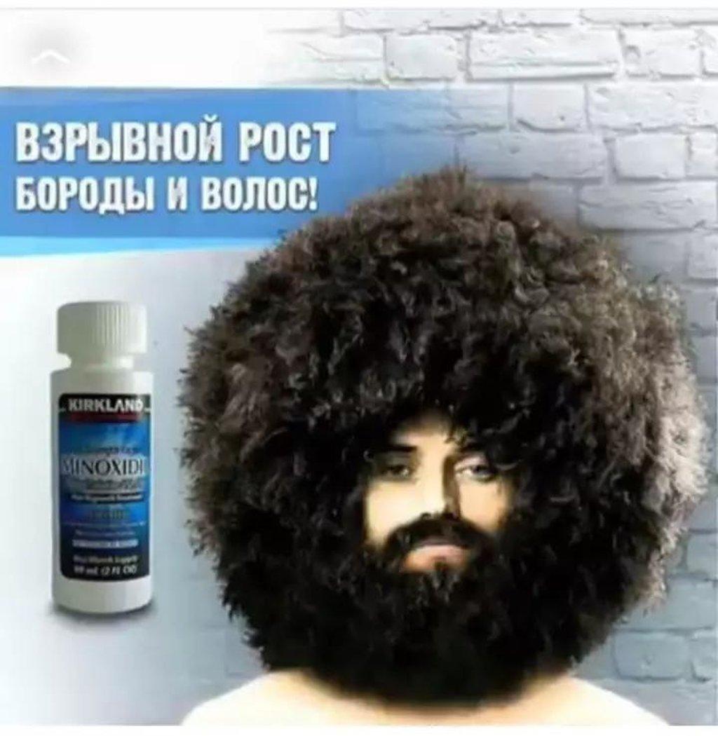 Для роста волос и бороды Худжанд кучой Гулистон магазин спортивного питания