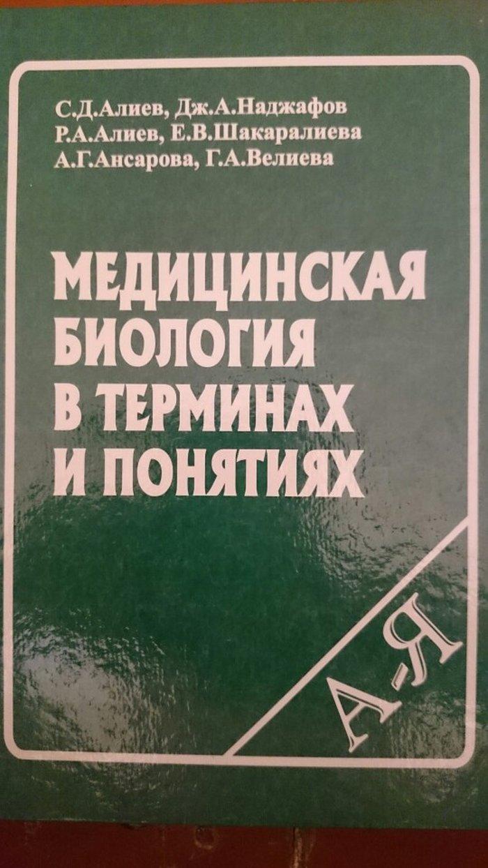 Bakı şəhərində Медицинская Биология в терминах и понятиях.