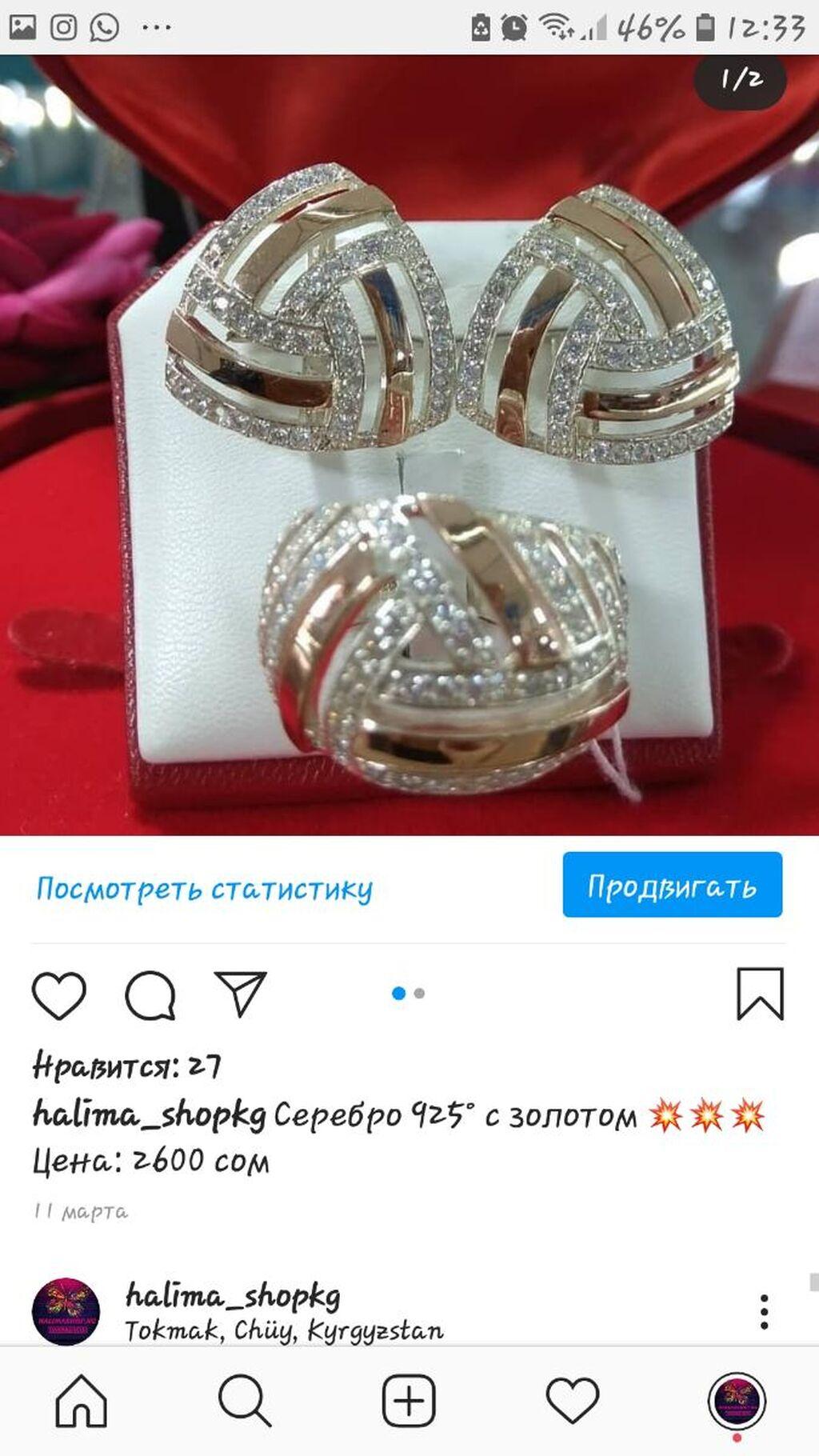 В наличии комплект серебро 925 с золотом