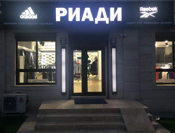 Спортивная обувь   Огромный выбор спортивной брендовой одежды. в Бишкек