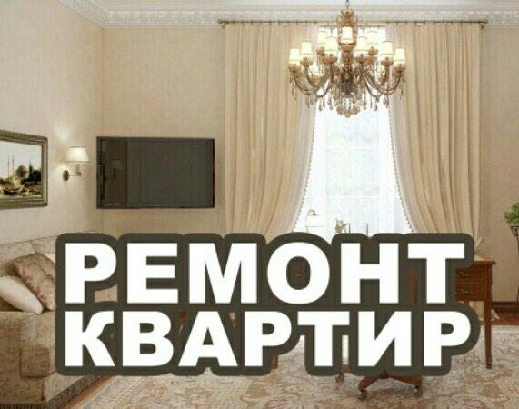 Ремонт квартир. Photo 0