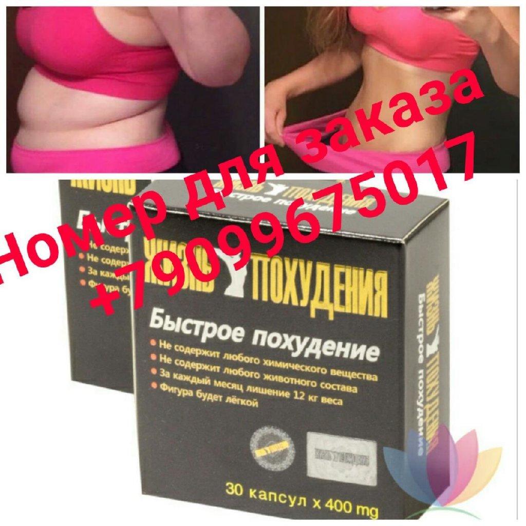 Капсула для похудение 120 сомон