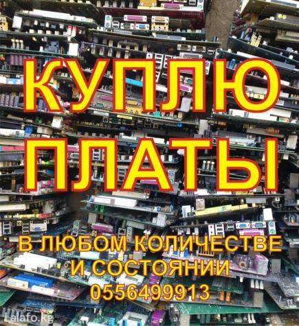 Любые, рабочие и не рабочие. много. в Бишкек