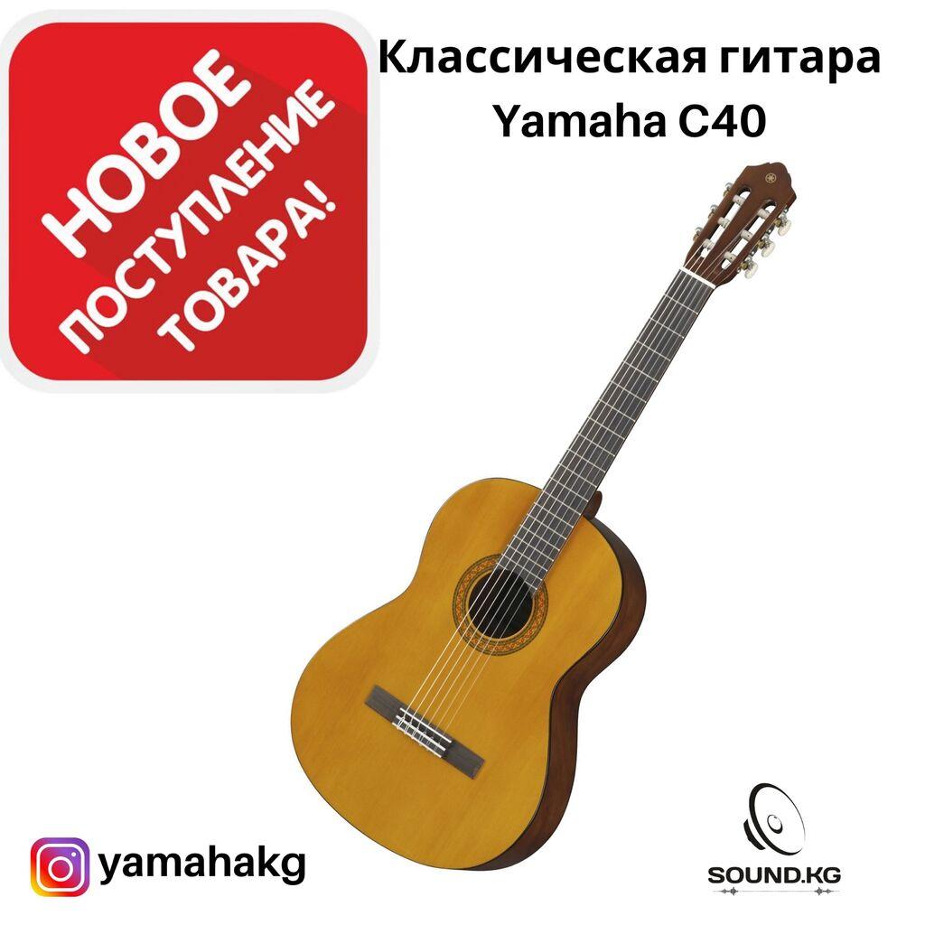 Торопитесь Друзья!!!                         У нас новое долгожданное поступление классических гитар Yamaha C40!!!               ️Количество ограничено- успейте приобрести ️ ————————————————- #yamaha #yamahakg #soundkg #soundkgstores l