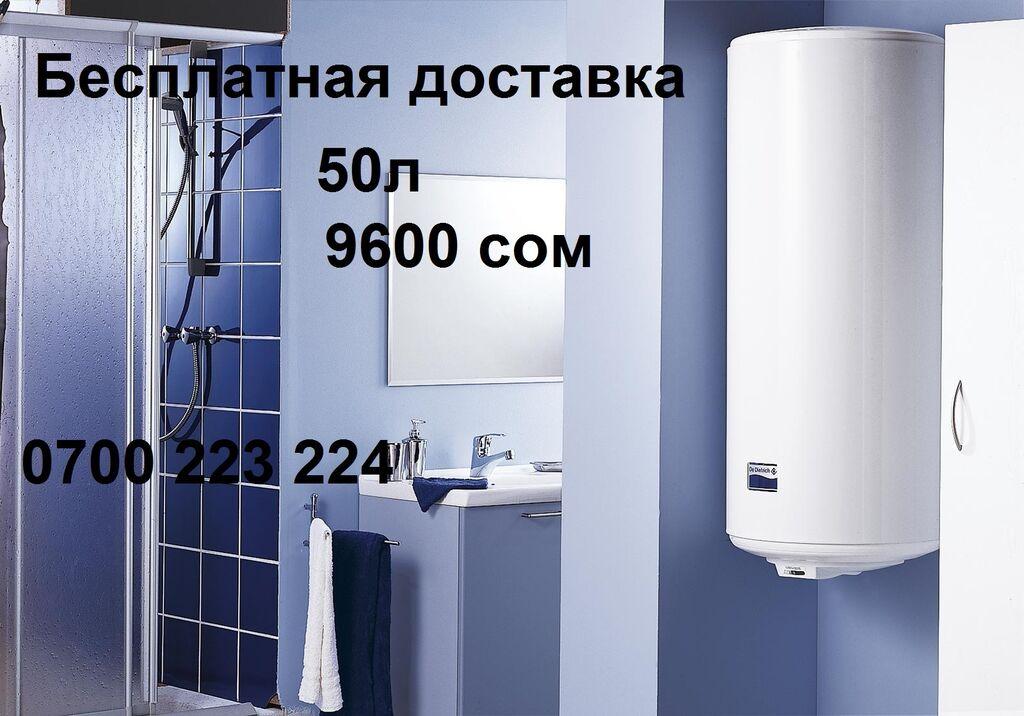 Накопительный электрический водонагреватель ; бак для воды на 50 л;: Накопительный электрический водонагреватель ; бак для воды на 50 л;
