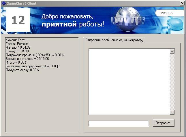 Установка и настройка Gameclass 3 в интернет клубах. в Бишкек