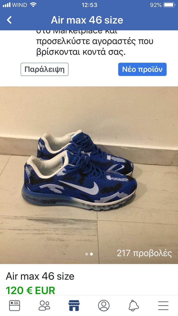 Nike air max camouflage 46 size 130€ . Photo 0