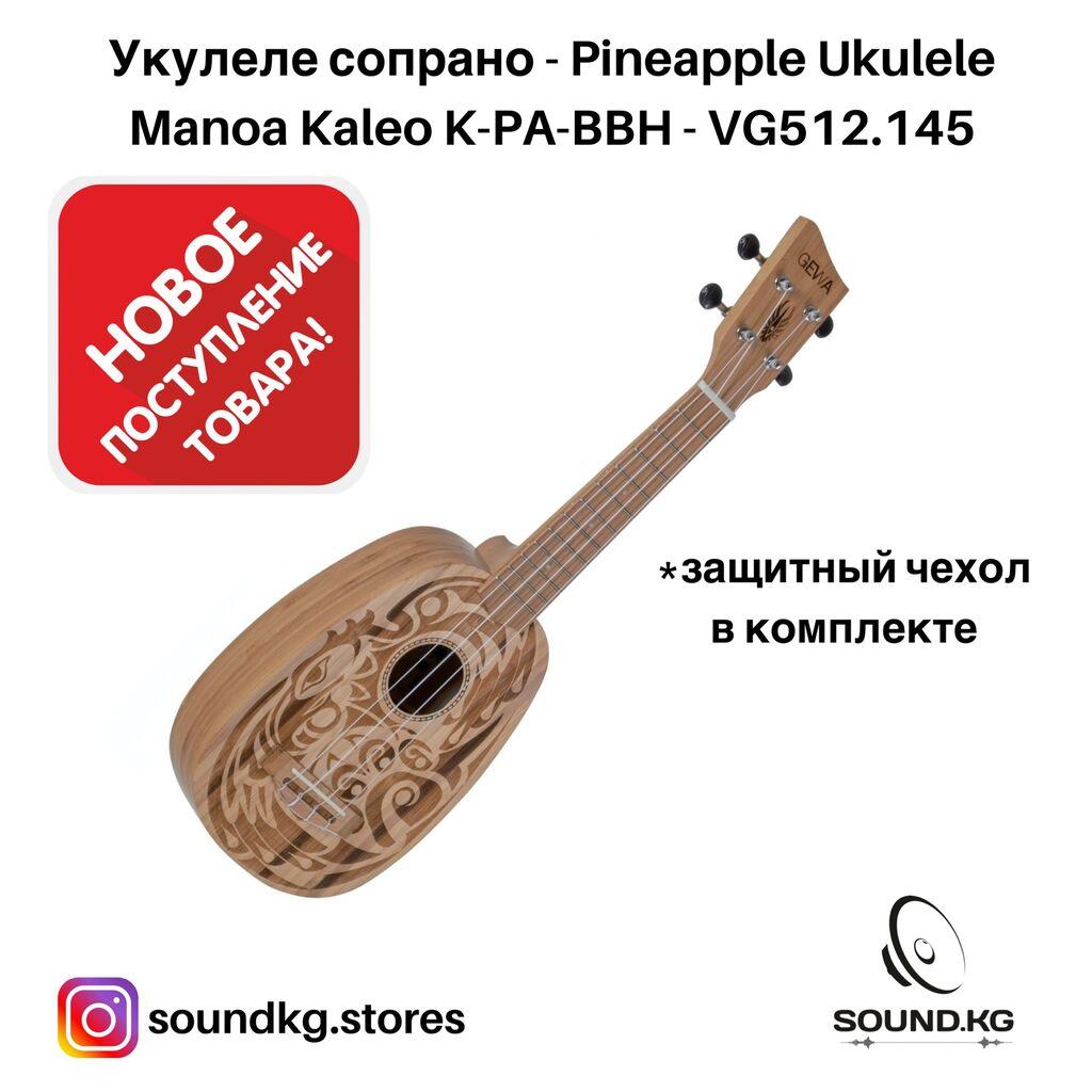 Укулеле сопрано - Pineapple Ukulele Manoa Kaleo K-PA-BBH - VG512